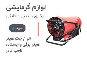 سیستم گرمایشی مرغداری